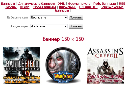 баннеры GameBucks