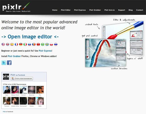 Pixlr - онлайн графический редактор