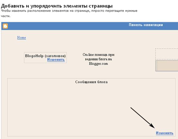 редактировать элементы шаблона блога