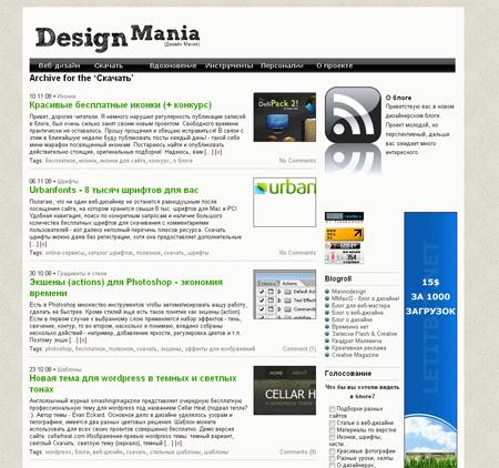 веб-дизайн блог скачать полезное