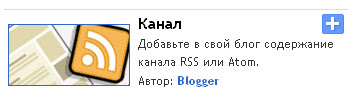 Blogger гаджет канал