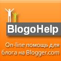 BlogoHelp