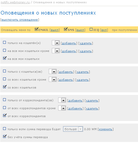 сервис WebMoney Notify