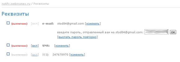 WebMoney Notify - активация упоминаний