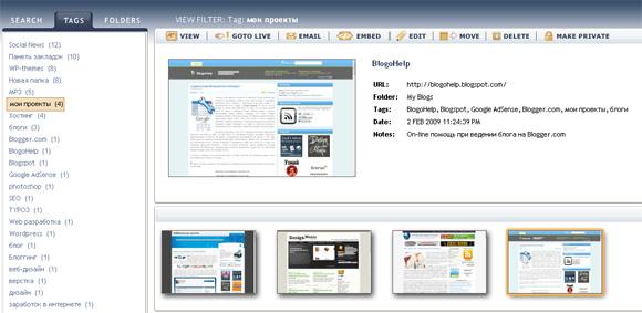 Iterasi организация закладок на сайты