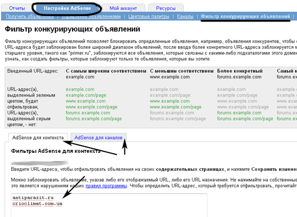 фильтр объявлений в Google AnSense