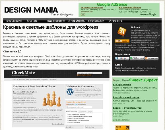 контекстная реклама блог