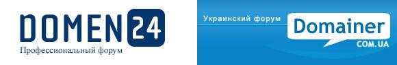 форум доменов