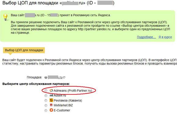ЦОП Profit Project смена названия Profit Partner