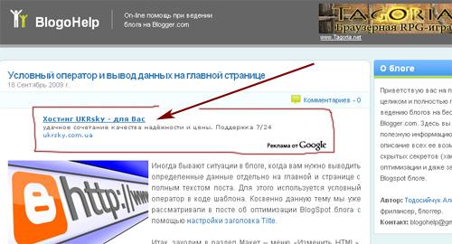 blogspot google adsense