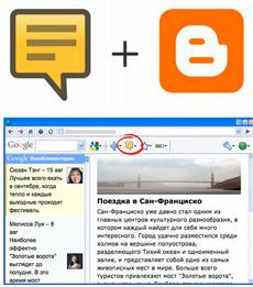 Blogger и Google Sidewiki