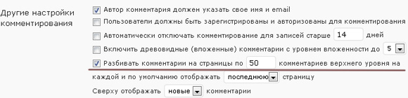 страницы комментарии wordpress