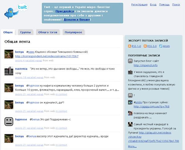 Украинский сервис микроблоггинга Twit