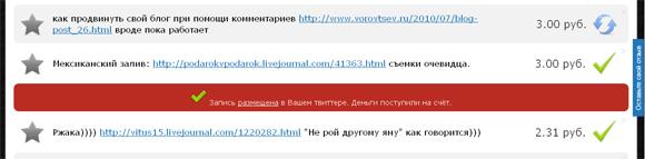 сервис рекламы в твиттере твайт.ру