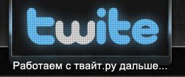 реклама твайт.ру