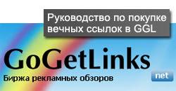 Gogetlinks (GGL)