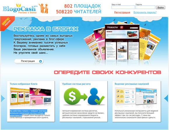Реклама в блога Blogocash