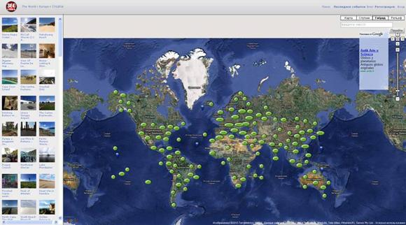 3d панорамы по всему миру
