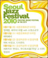 Seoul Festival 2010