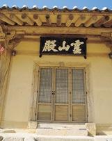 Yeongcheon Yeongsanjeon Hall at Geojoam Hermitage in Eunhaesa Temple 03