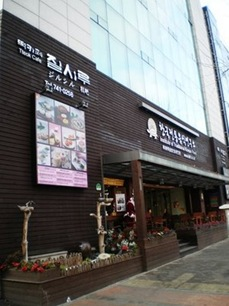 THE INSTITUTE OF TRADITIONAL KOREAN FOOD