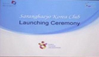 Launching of Saranghaeyo Korea Club