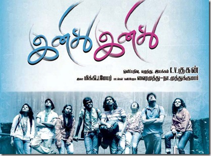 Inidhu-Inidhu-songs download[1]