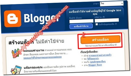 blogger-create-1