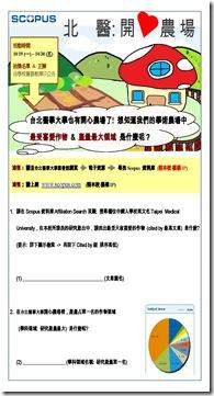 TMU_頁面_1
