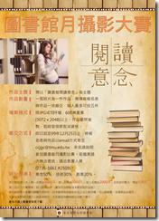 圖書館月攝影大賽-閱讀意念(小)