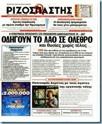 Rizospastis 24-04-2010