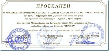 Πρόσκληση για Άγιο Τρύφωνα 2011