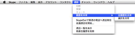 Skype for Mac Menu