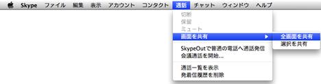 Skype for Mac Menu