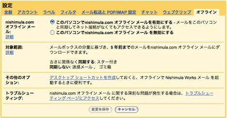gmailoffline6