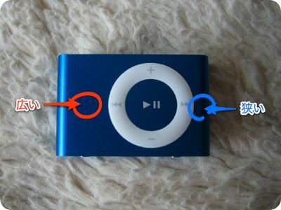 iPod Shuffle 2nd