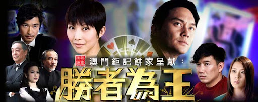 2010 Who's The Hero 胜者为王之争霸 01-30End ATV