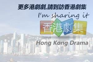 <b>香港劇集</b>下載更新中或已完畢的港劇