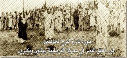 صورة لفرح المجاهدين عقب نصر القرضابية 1