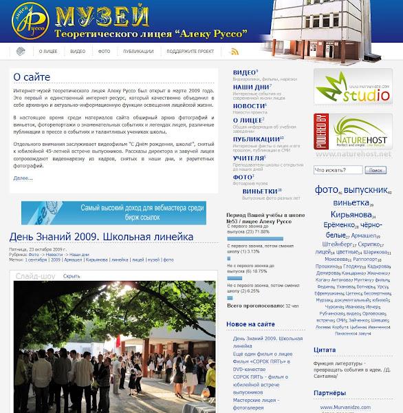 alecurusso.com - Интернет-музей лицея Алеку Руссо