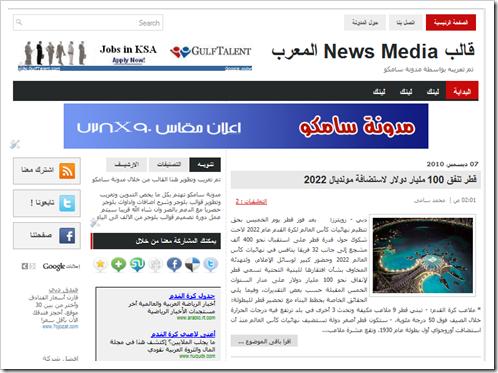 مدونة سامكو | قوالب بلوجر : تعريب وتطوير قالب News Media