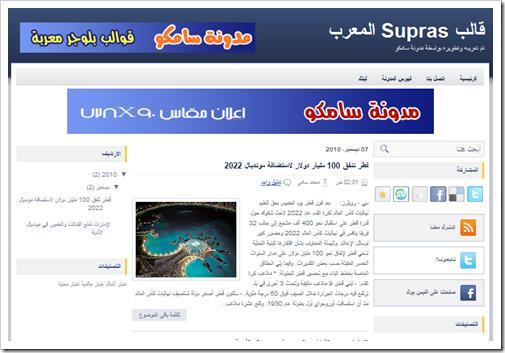مدونة سامكو : تعريب وتطوير قالب Supras