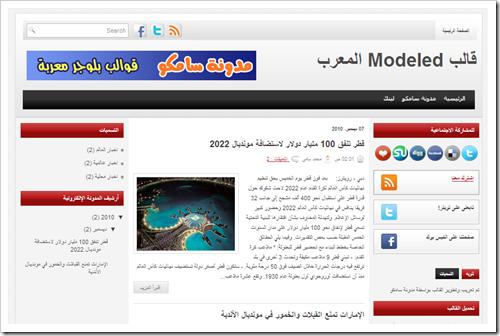 مدونة سامكو : قالب Modeled المعرب لمدونات بلوجر