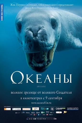Океаны 1