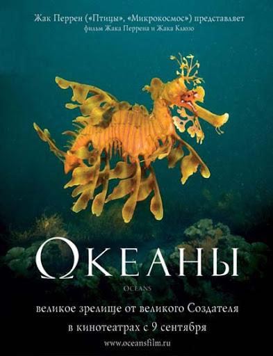 Океаны 2