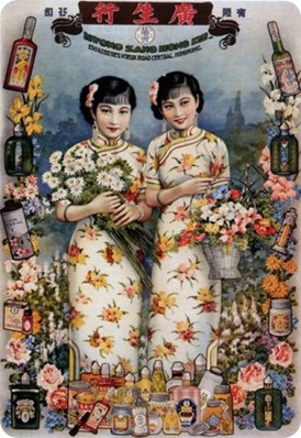 vintage chinese poster 1