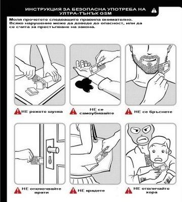 Инструкция за безопасна употреба на GSM