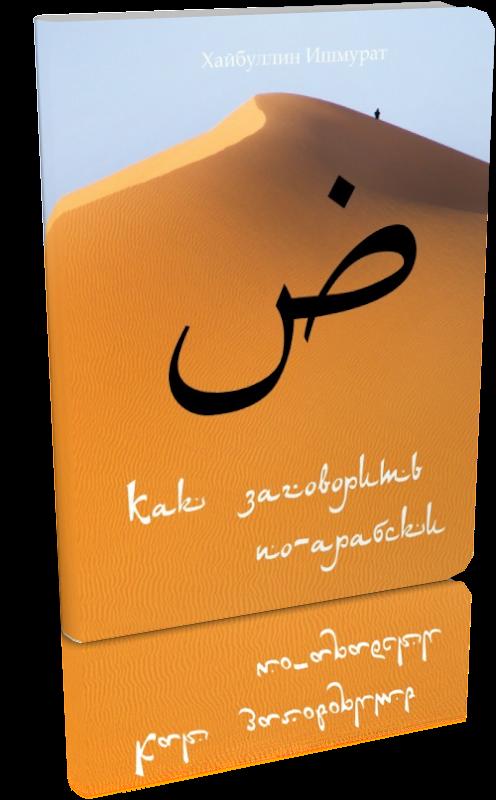 Как заговорить на арабском языке    Школа арабского языка 237b827f720