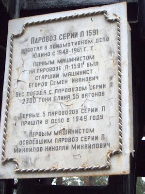 Л-1591: казанский памятник эпохе пара (Фото 3)