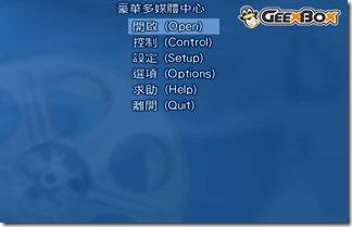 GeeXbox-2008-11-20_172650